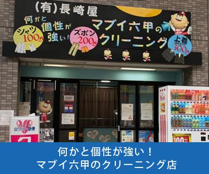 何かと個性が強い!マブイ六甲のクリーニング店