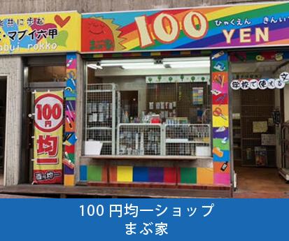 100円均一ショップ まぶ家